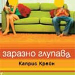 Stupid and Contagious - Bulgarian